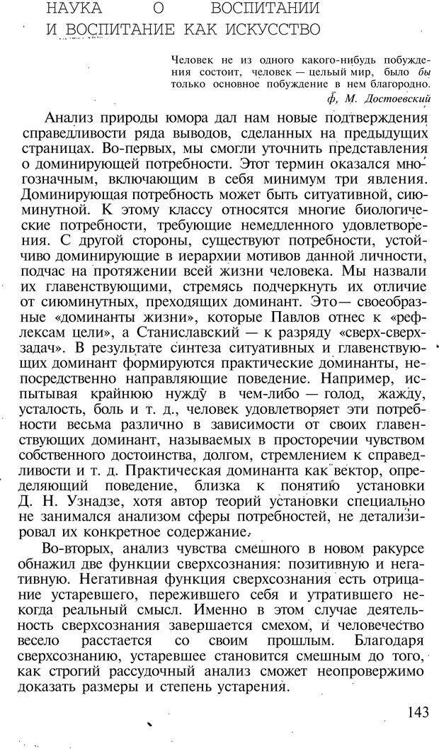 PDF. Темперамент. Характер. Личность. Симонов П. В. Страница 143. Читать онлайн