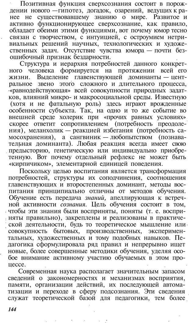 PDF. Темперамент. Характер. Личность. Симонов П. В. Страница 144. Читать онлайн