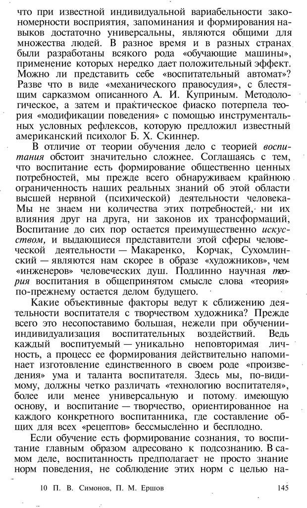 PDF. Темперамент. Характер. Личность. Симонов П. В. Страница 145. Читать онлайн