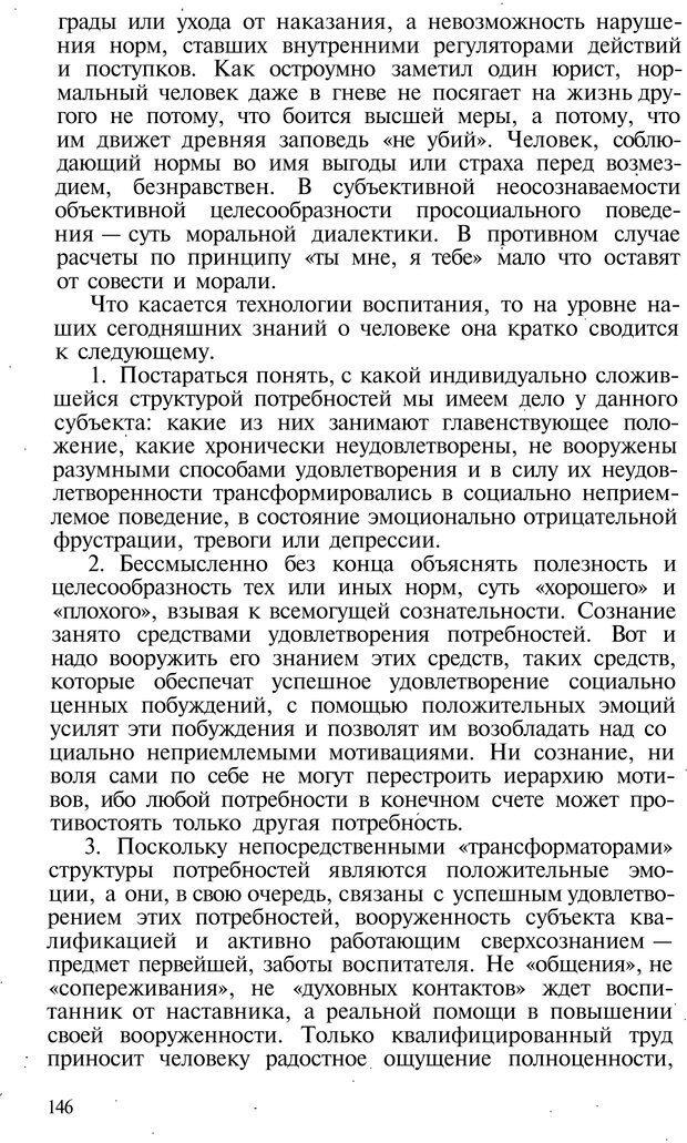 PDF. Темперамент. Характер. Личность. Симонов П. В. Страница 146. Читать онлайн