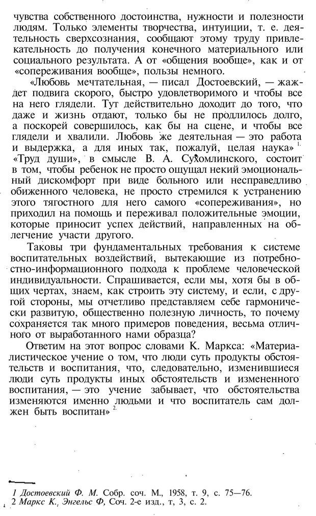 PDF. Темперамент. Характер. Личность. Симонов П. В. Страница 147. Читать онлайн