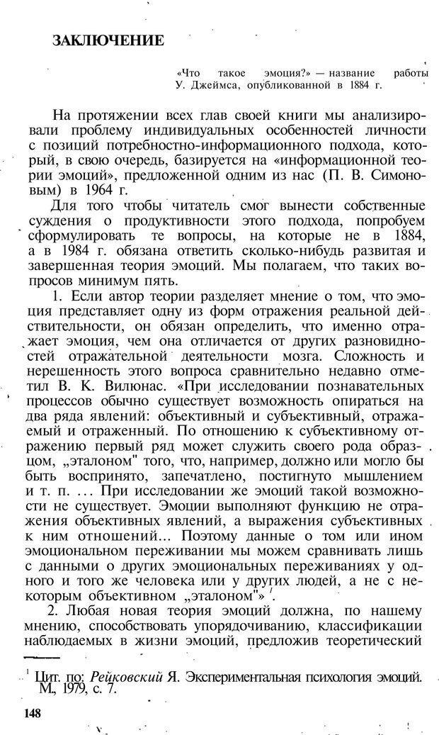 PDF. Темперамент. Характер. Личность. Симонов П. В. Страница 148. Читать онлайн
