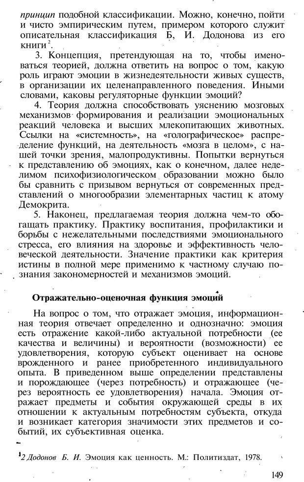 PDF. Темперамент. Характер. Личность. Симонов П. В. Страница 149. Читать онлайн