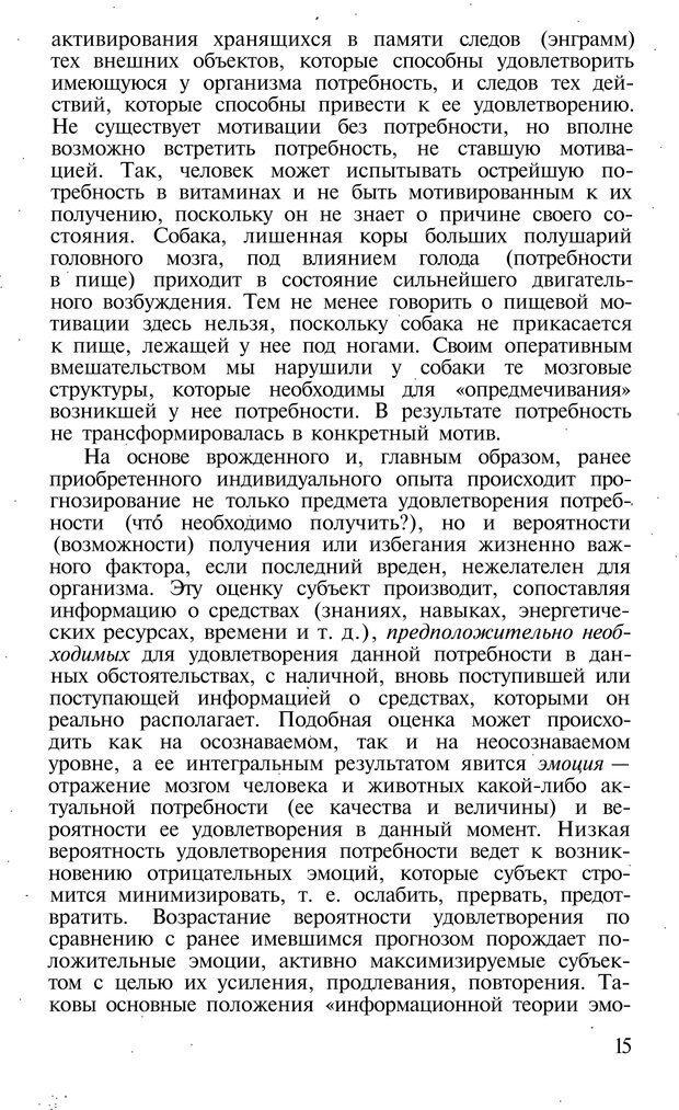 PDF. Темперамент. Характер. Личность. Симонов П. В. Страница 15. Читать онлайн