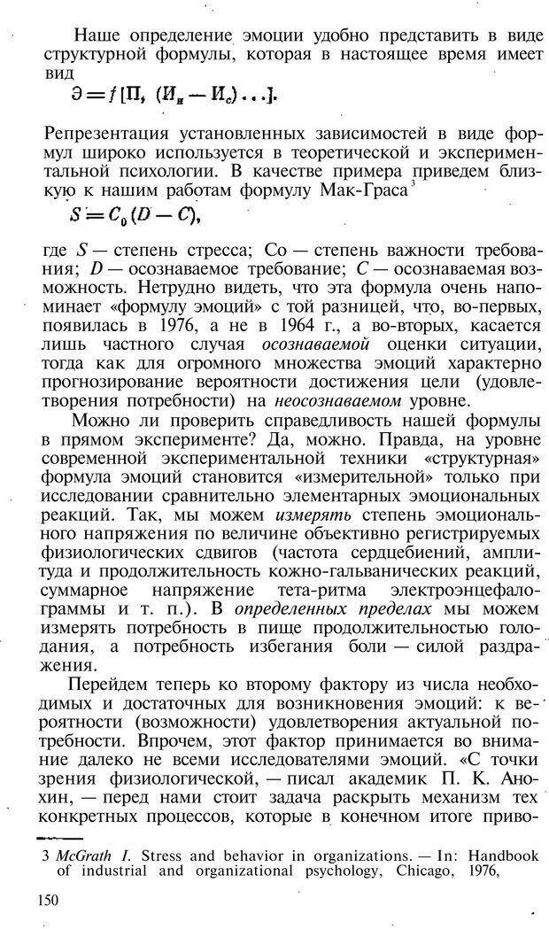 PDF. Темперамент. Характер. Личность. Симонов П. В. Страница 150. Читать онлайн