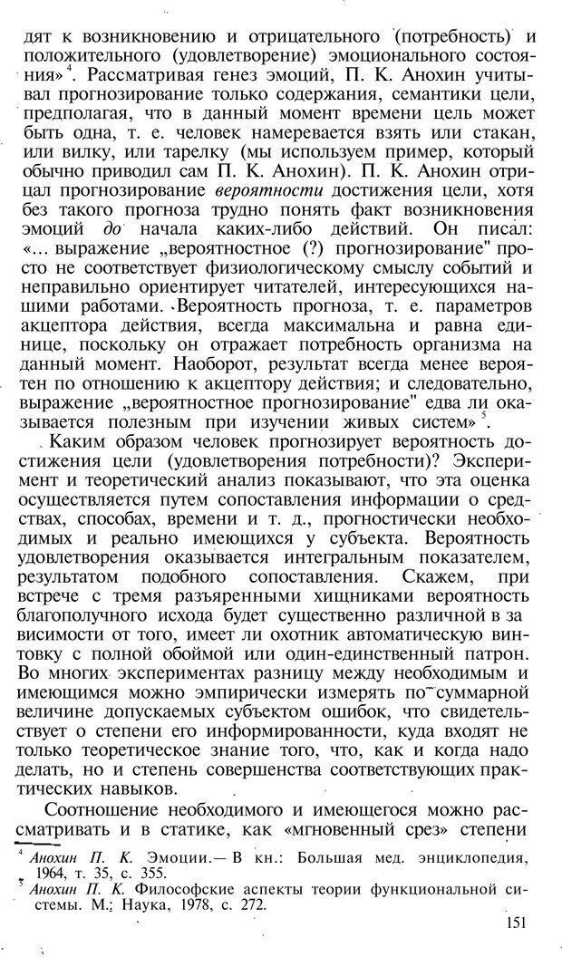 PDF. Темперамент. Характер. Личность. Симонов П. В. Страница 151. Читать онлайн