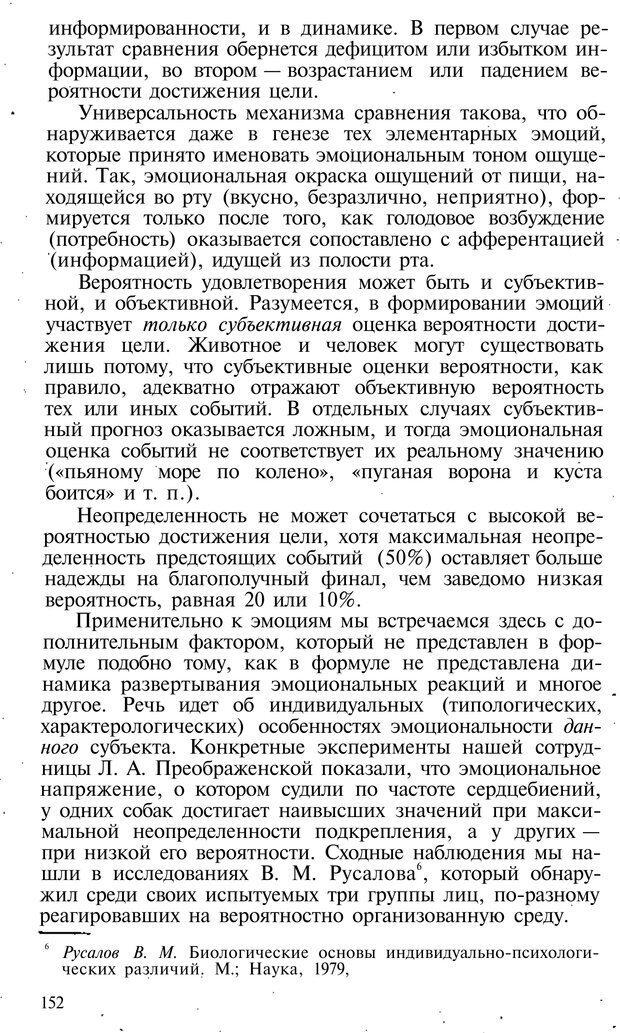 PDF. Темперамент. Характер. Личность. Симонов П. В. Страница 152. Читать онлайн