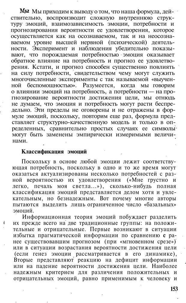 PDF. Темперамент. Характер. Личность. Симонов П. В. Страница 153. Читать онлайн