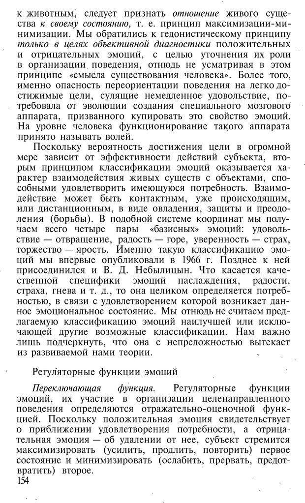 PDF. Темперамент. Характер. Личность. Симонов П. В. Страница 154. Читать онлайн