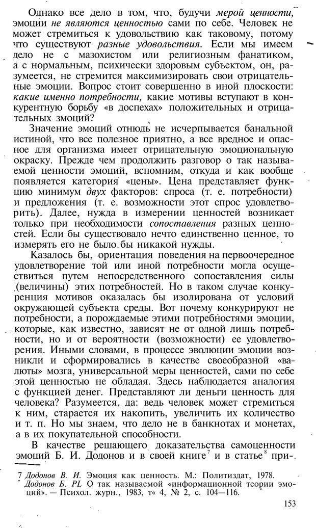 PDF. Темперамент. Характер. Личность. Симонов П. В. Страница 155. Читать онлайн