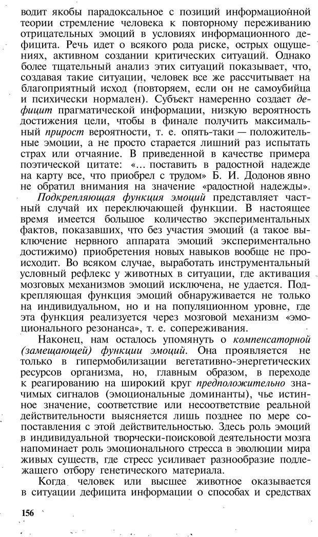 PDF. Темперамент. Характер. Личность. Симонов П. В. Страница 156. Читать онлайн