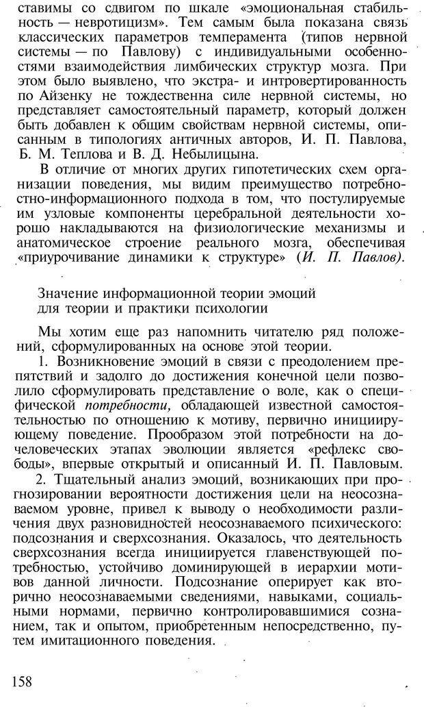 PDF. Темперамент. Характер. Личность. Симонов П. В. Страница 158. Читать онлайн
