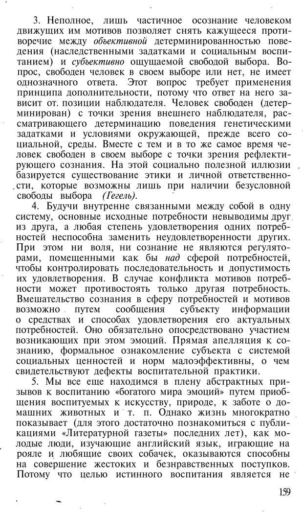 PDF. Темперамент. Характер. Личность. Симонов П. В. Страница 159. Читать онлайн