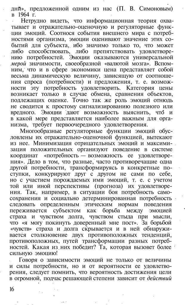 PDF. Темперамент. Характер. Личность. Симонов П. В. Страница 16. Читать онлайн