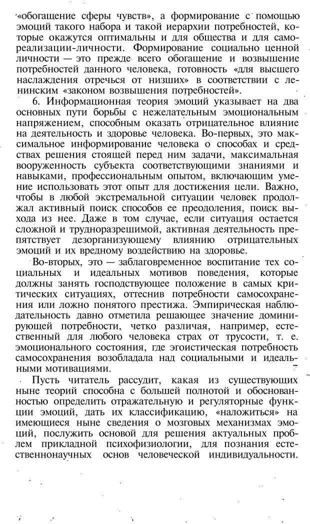 PDF. Темперамент. Характер. Личность. Симонов П. В. Страница 160. Читать онлайн