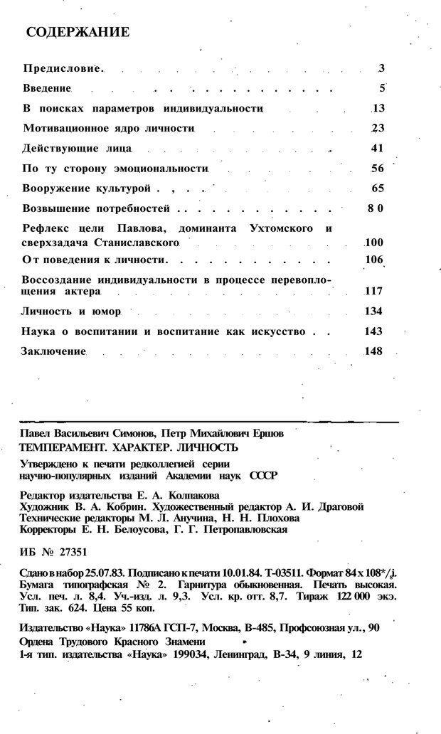 PDF. Темперамент. Характер. Личность. Симонов П. В. Страница 161. Читать онлайн