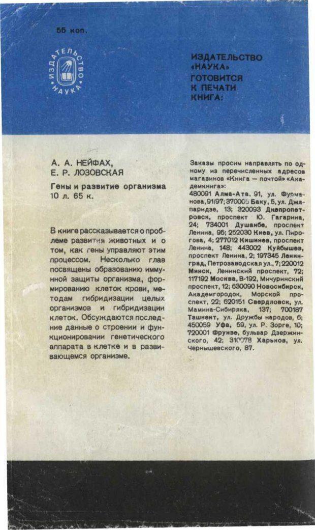 PDF. Темперамент. Характер. Личность. Симонов П. В. Страница 162. Читать онлайн