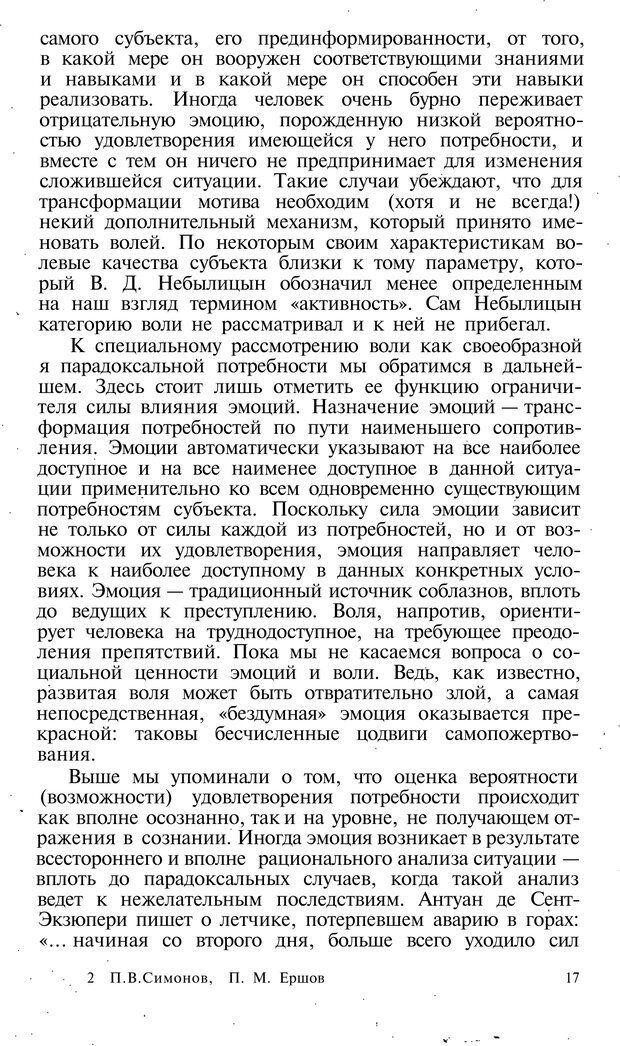 PDF. Темперамент. Характер. Личность. Симонов П. В. Страница 17. Читать онлайн