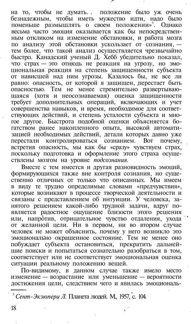 PDF. Темперамент. Характер. Личность. Симонов П. В. Страница 18. Читать онлайн