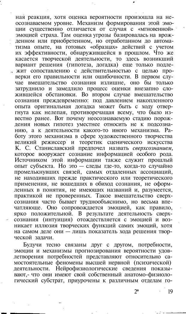 PDF. Темперамент. Характер. Личность. Симонов П. В. Страница 19. Читать онлайн