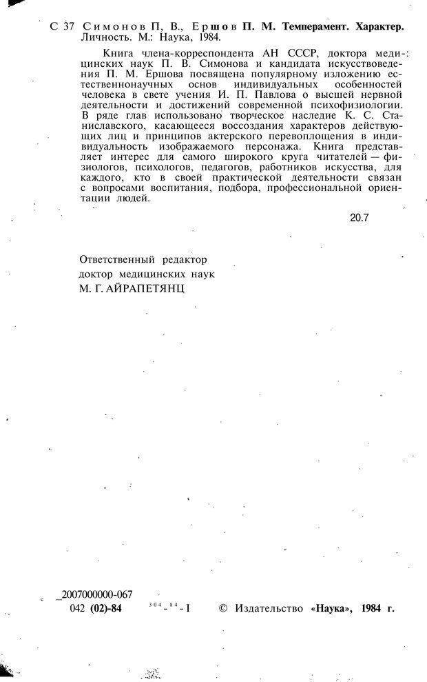 PDF. Темперамент. Характер. Личность. Симонов П. В. Страница 2. Читать онлайн