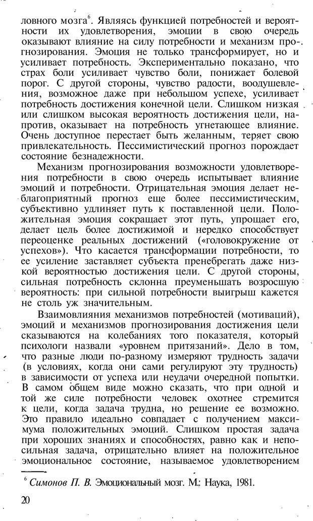 PDF. Темперамент. Характер. Личность. Симонов П. В. Страница 20. Читать онлайн