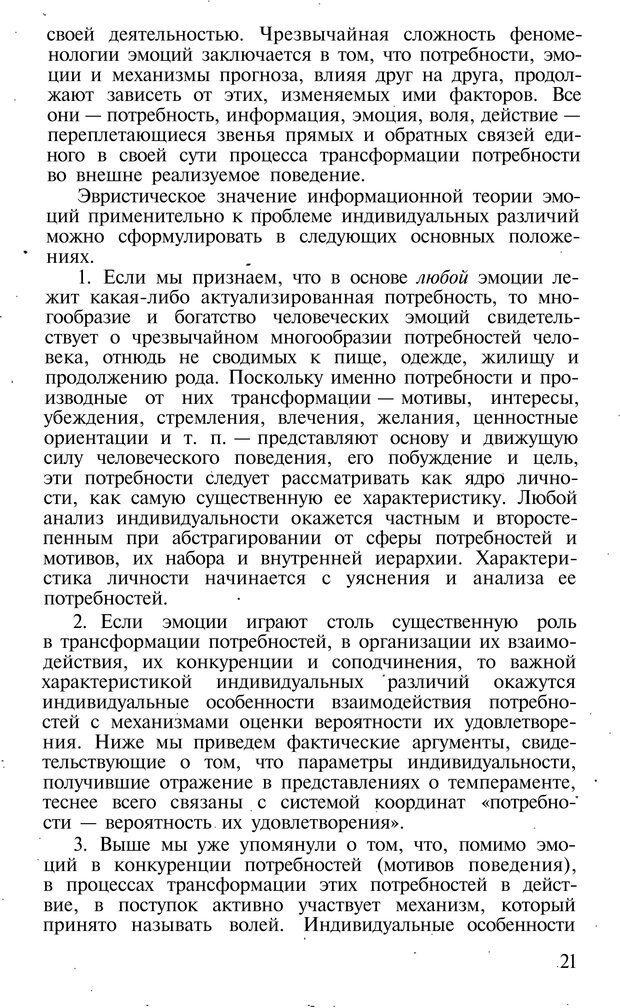 PDF. Темперамент. Характер. Личность. Симонов П. В. Страница 21. Читать онлайн