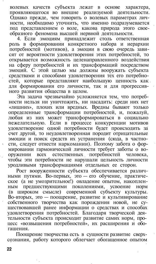 PDF. Темперамент. Характер. Личность. Симонов П. В. Страница 22. Читать онлайн