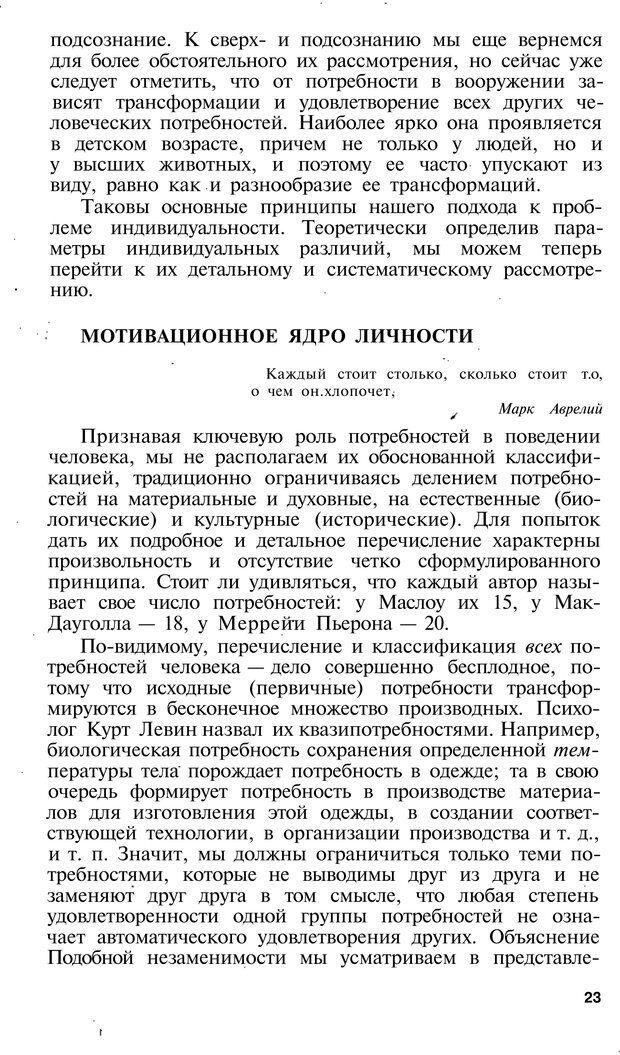 PDF. Темперамент. Характер. Личность. Симонов П. В. Страница 23. Читать онлайн