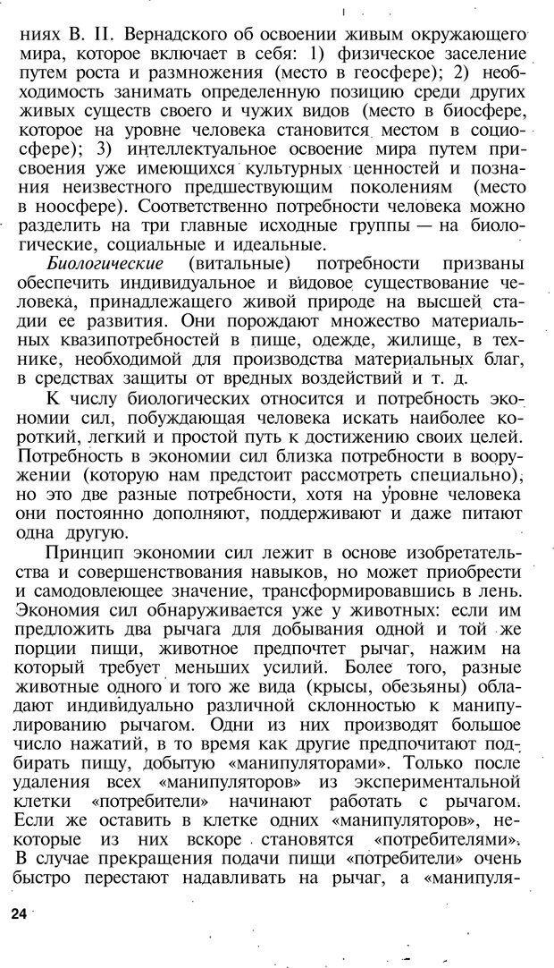 PDF. Темперамент. Характер. Личность. Симонов П. В. Страница 24. Читать онлайн