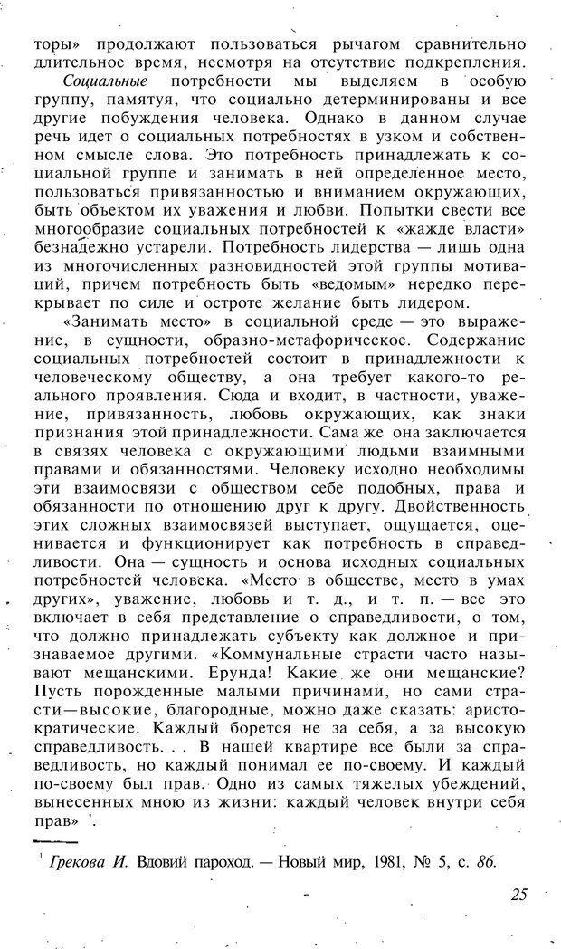 PDF. Темперамент. Характер. Личность. Симонов П. В. Страница 25. Читать онлайн