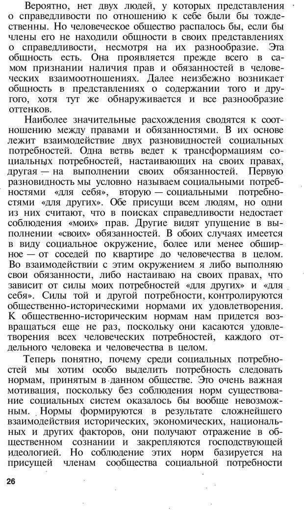 PDF. Темперамент. Характер. Личность. Симонов П. В. Страница 26. Читать онлайн