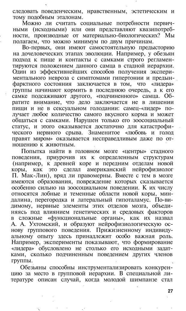 PDF. Темперамент. Характер. Личность. Симонов П. В. Страница 27. Читать онлайн