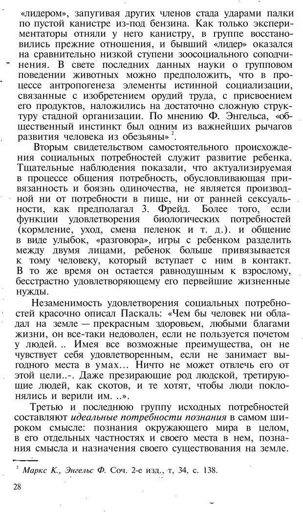 PDF. Темперамент. Характер. Личность. Симонов П. В. Страница 28. Читать онлайн