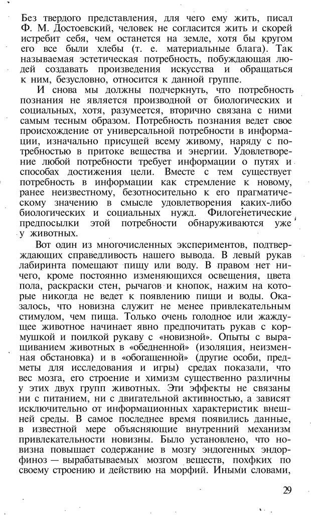 PDF. Темперамент. Характер. Личность. Симонов П. В. Страница 29. Читать онлайн