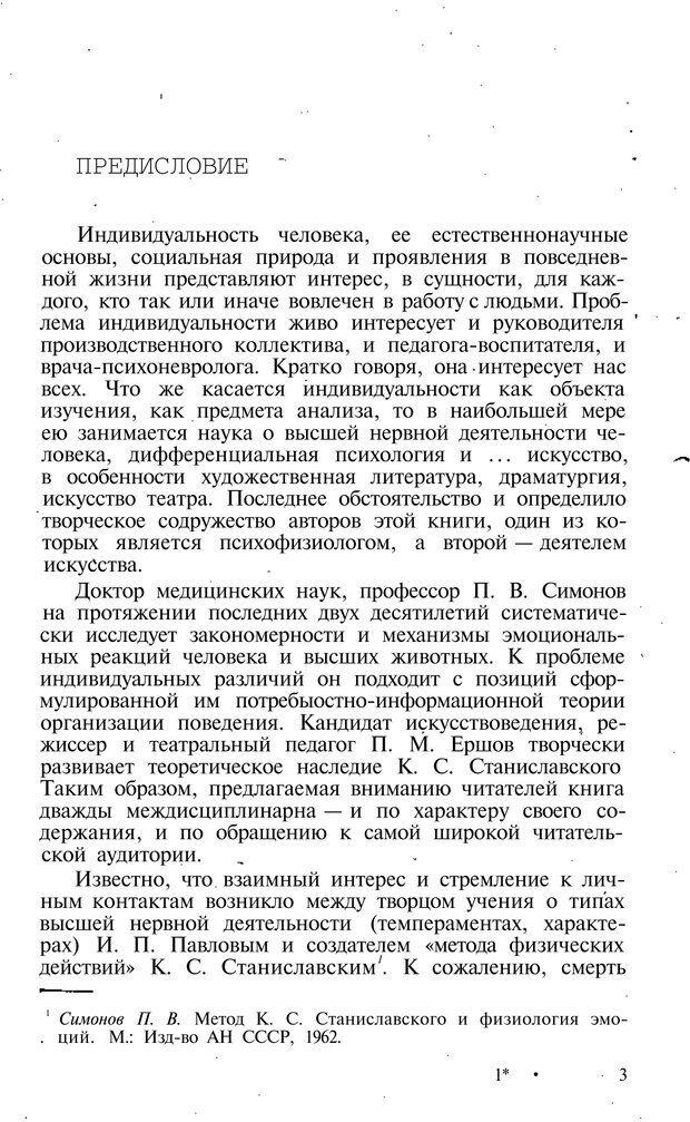 PDF. Темперамент. Характер. Личность. Симонов П. В. Страница 3. Читать онлайн