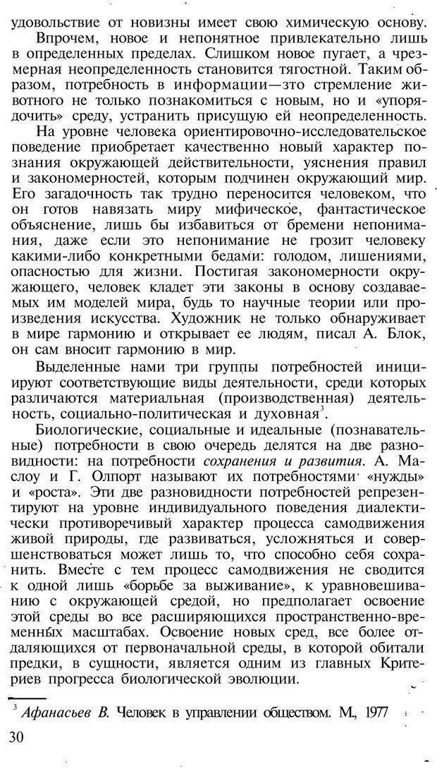 PDF. Темперамент. Характер. Личность. Симонов П. В. Страница 30. Читать онлайн