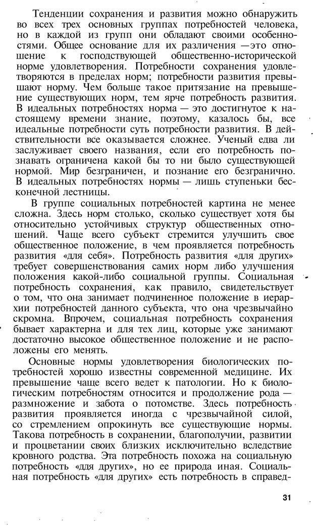 PDF. Темперамент. Характер. Личность. Симонов П. В. Страница 31. Читать онлайн