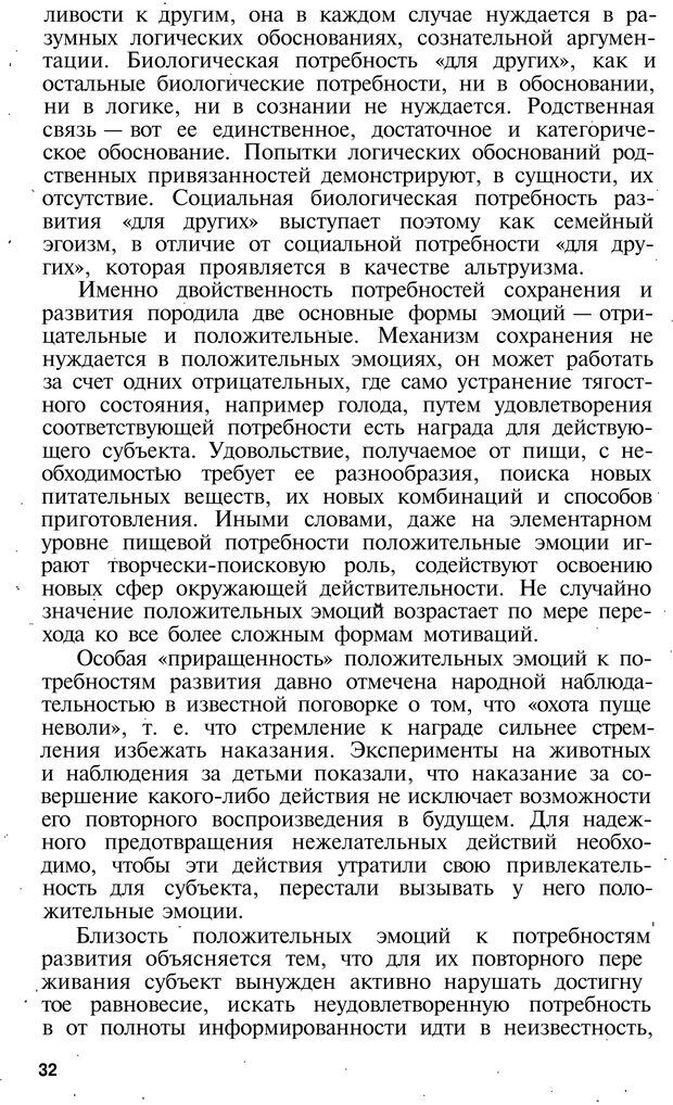 PDF. Темперамент. Характер. Личность. Симонов П. В. Страница 32. Читать онлайн