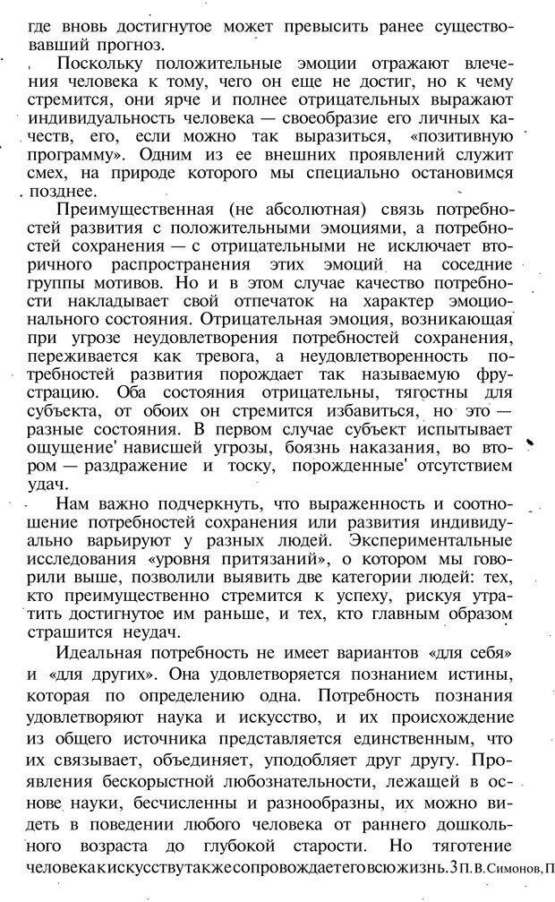 PDF. Темперамент. Характер. Личность. Симонов П. В. Страница 33. Читать онлайн