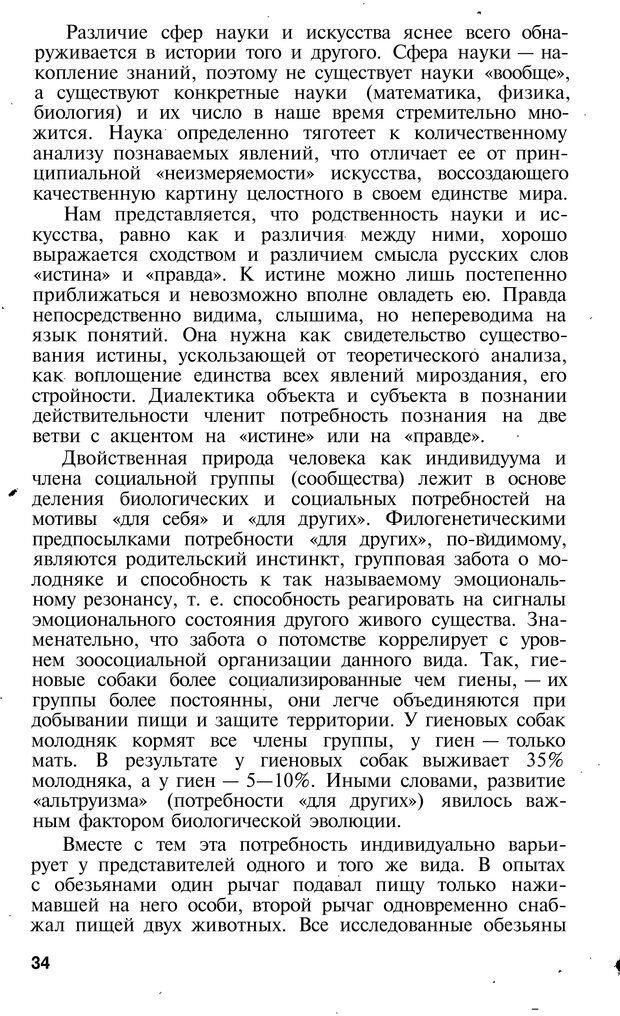 PDF. Темперамент. Характер. Личность. Симонов П. В. Страница 34. Читать онлайн