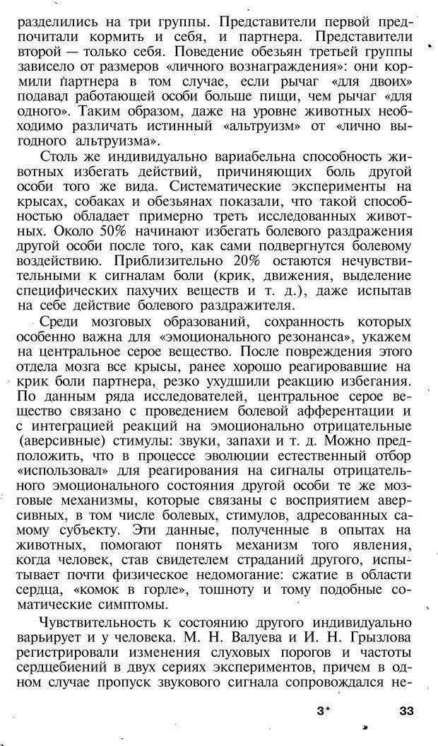 PDF. Темперамент. Характер. Личность. Симонов П. В. Страница 35. Читать онлайн