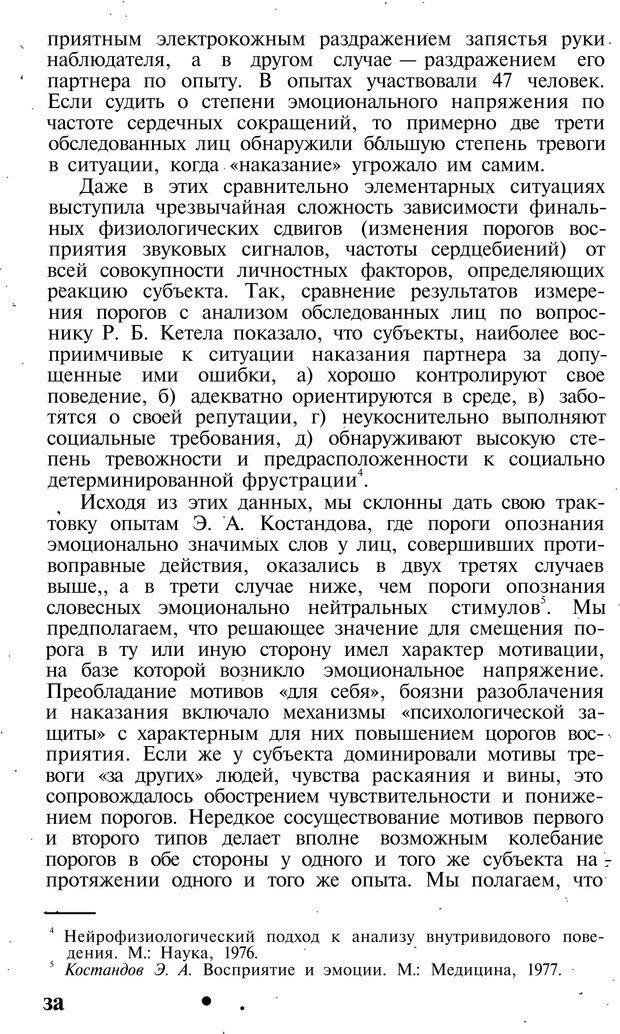PDF. Темперамент. Характер. Личность. Симонов П. В. Страница 36. Читать онлайн