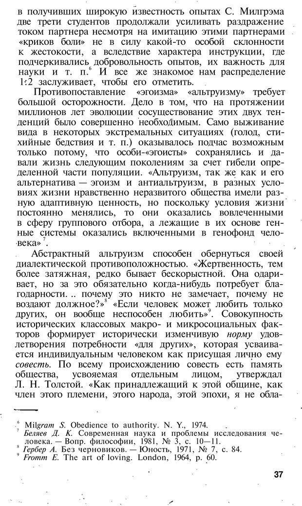 PDF. Темперамент. Характер. Личность. Симонов П. В. Страница 37. Читать онлайн
