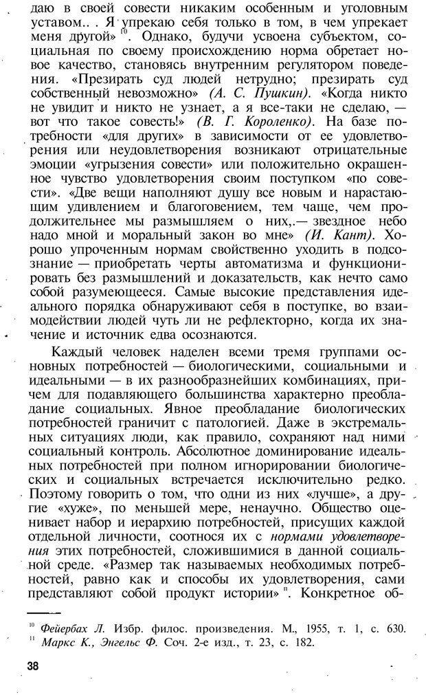 PDF. Темперамент. Характер. Личность. Симонов П. В. Страница 38. Читать онлайн