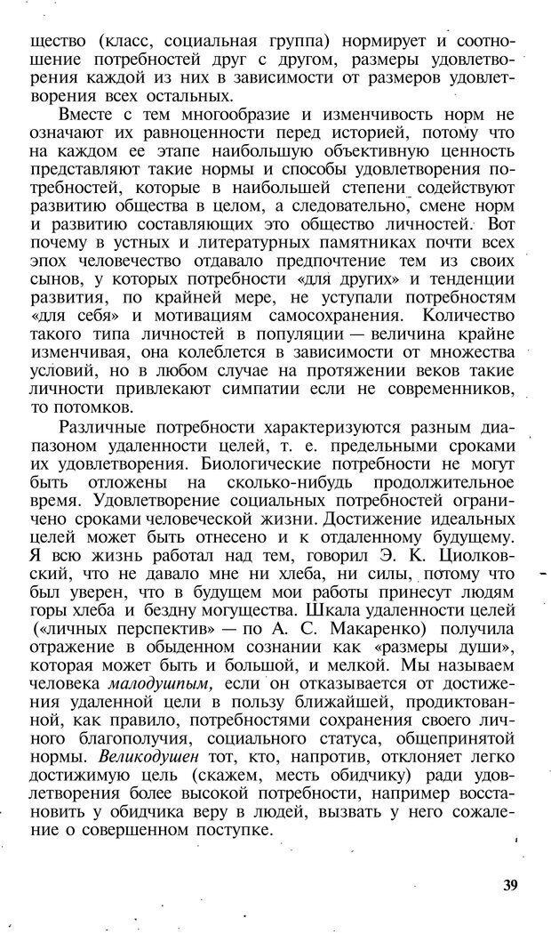PDF. Темперамент. Характер. Личность. Симонов П. В. Страница 39. Читать онлайн