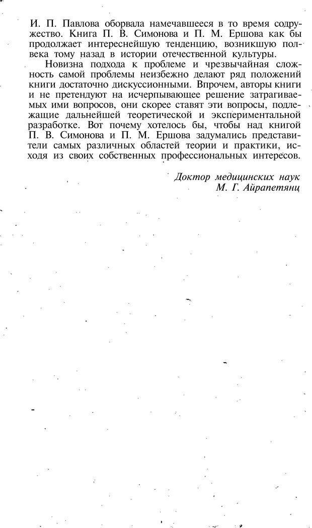 PDF. Темперамент. Характер. Личность. Симонов П. В. Страница 4. Читать онлайн