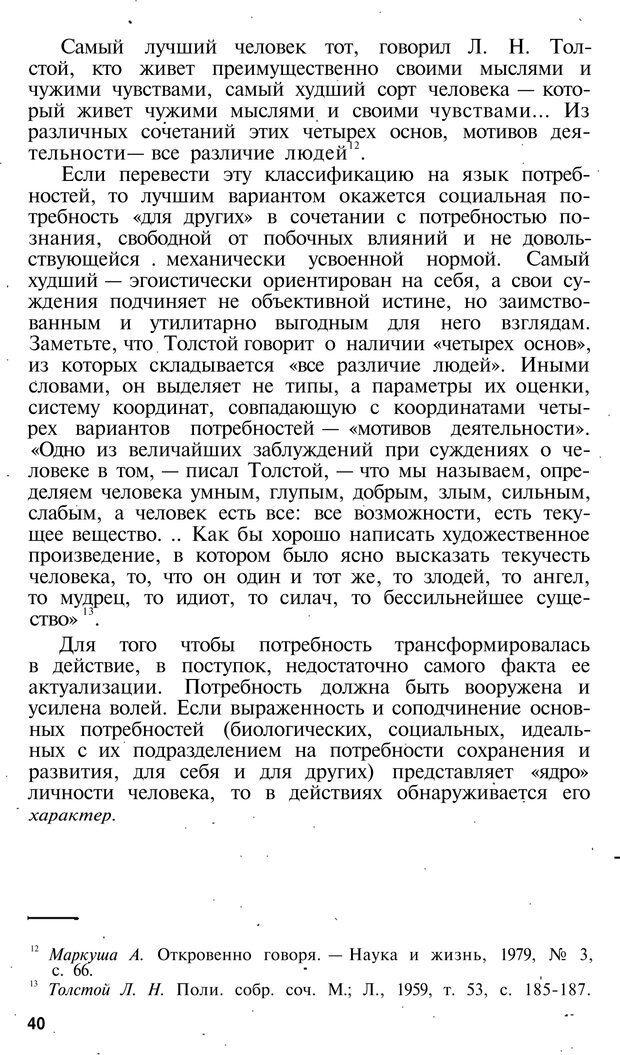 PDF. Темперамент. Характер. Личность. Симонов П. В. Страница 40. Читать онлайн