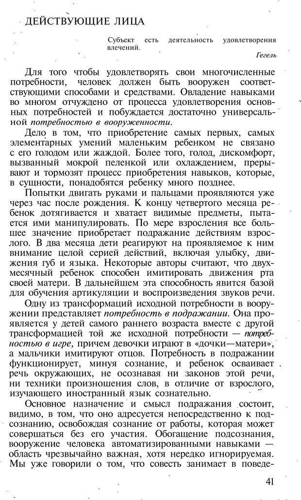 PDF. Темперамент. Характер. Личность. Симонов П. В. Страница 41. Читать онлайн