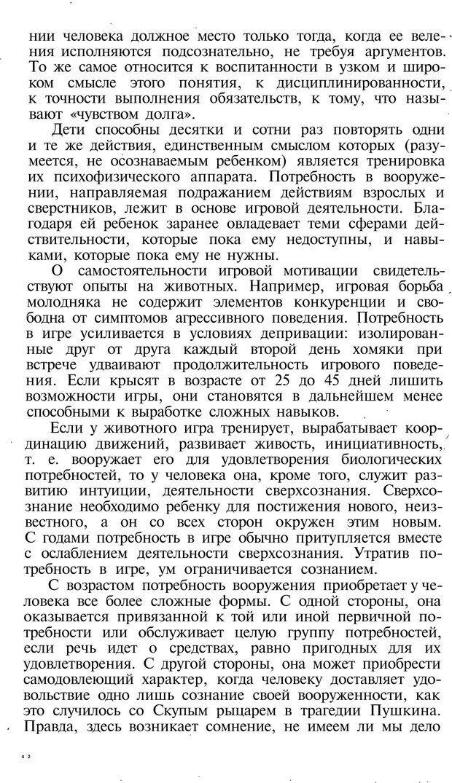 PDF. Темперамент. Характер. Личность. Симонов П. В. Страница 42. Читать онлайн
